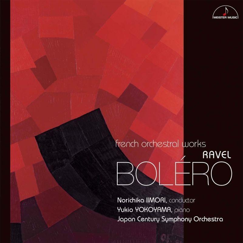 ラヴェル:ボレロ、ビゼー:『アルルの女』第2組曲、ダンディ:フランスの山人の歌による交響曲、他 飯森範親&日本センチュリー交響楽団、横山幸雄