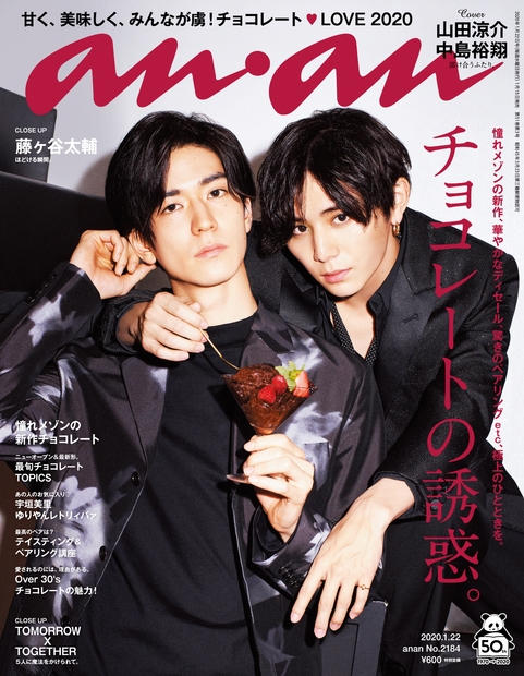 an・an (アン・アン)2020年 1月 22日号 【表紙:山田涼介・中島裕翔】