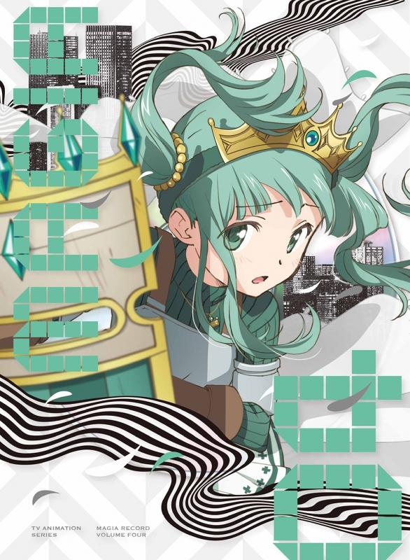 マギアレコード 魔法少女まどか☆マギカ外伝 4【完全生産限定版】