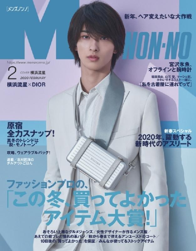 MEN'S NON・NO (メンズ ノンノ)2020年 2月号【表紙:横浜流星】