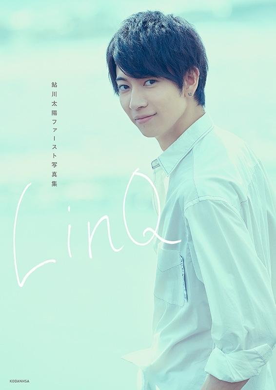 鮎川太陽1st写真集「LinQ」