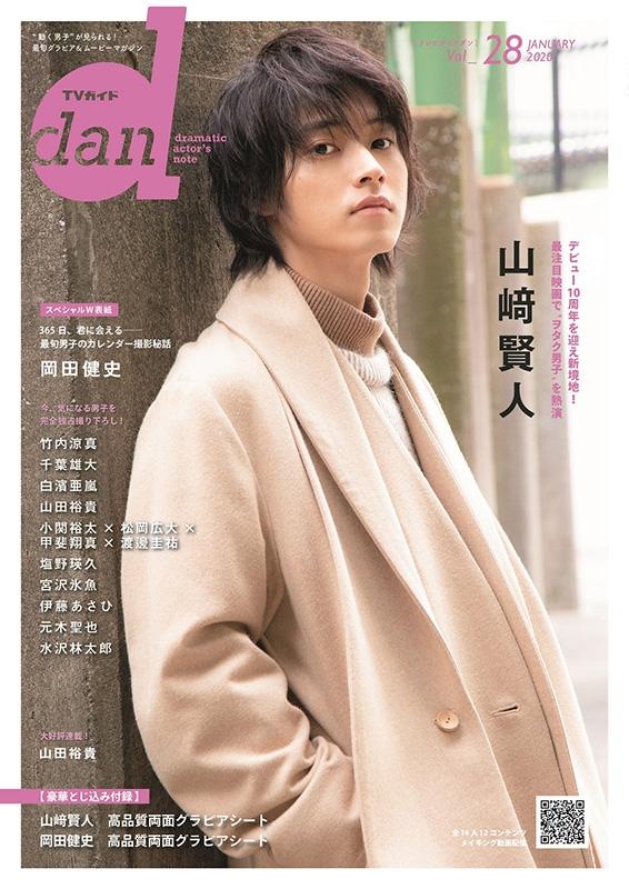 TVガイド dan[ダン]vol.28【表紙:山崎賢人】[TOKYO NEWS MOOK]