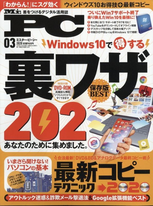 Mr.PC (ミスターピーシー)2020年 3月号