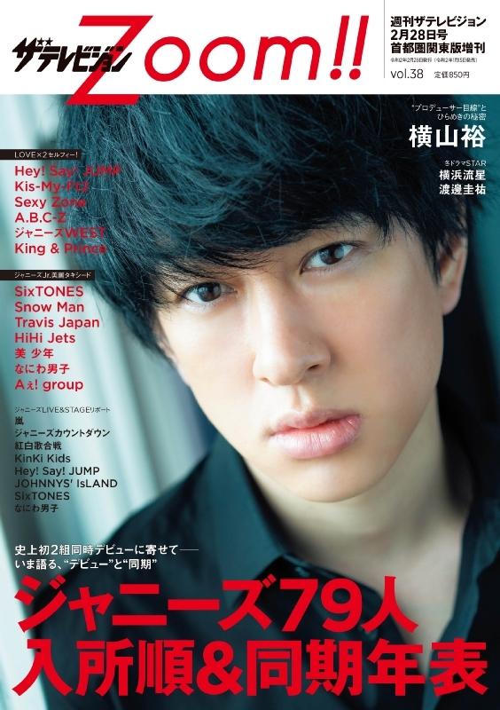 ザテレビジョンZoom!!(ズーム)Vol.38 2020年 2月 28日号 【表紙:横山裕】
