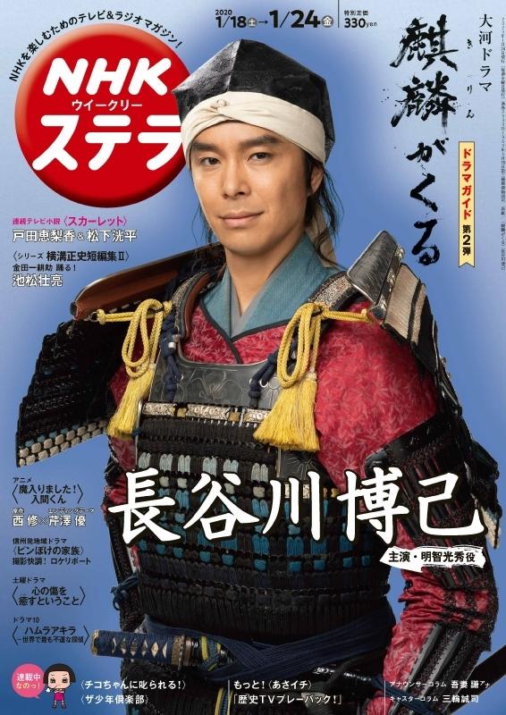 NHKウィークリーステラ 2020年 1月 24日号 【表紙:長谷川博己】