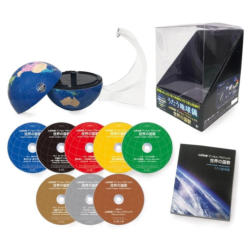 『山田和樹 アンセム・プロジェクト 世界の国歌』 山田和樹&日本フィル、東京混声合唱団(7CD+DVD)