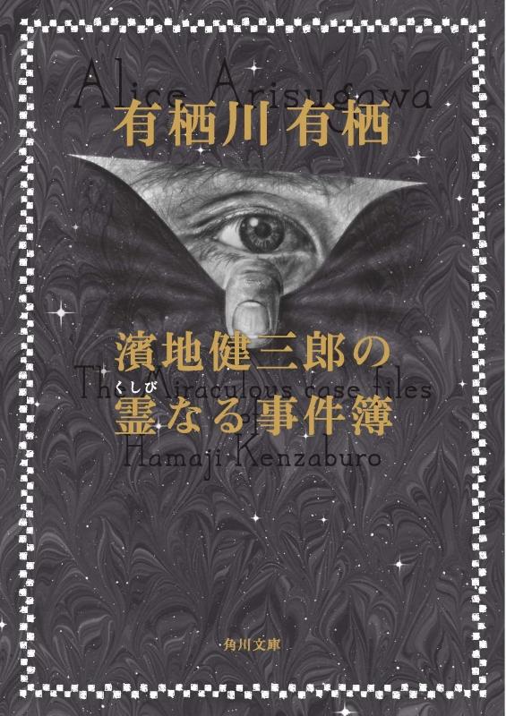 濱地健三郎の霊なる事件簿 角川文庫