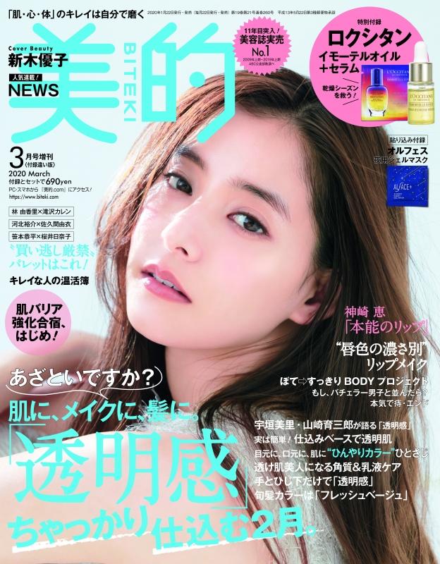 付録違い版 美的 (BITEKI)2020年 3月号増刊【特別付録:ロクシタン イモータルオイル+セラム】