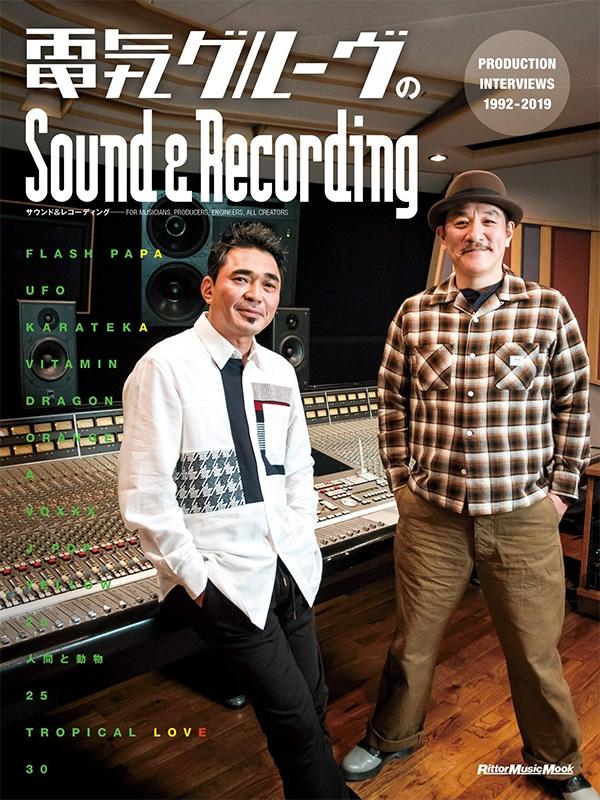 電気グルーヴのSound & Recording 〜PRODUCTION INTERVIEWS 1992-2019