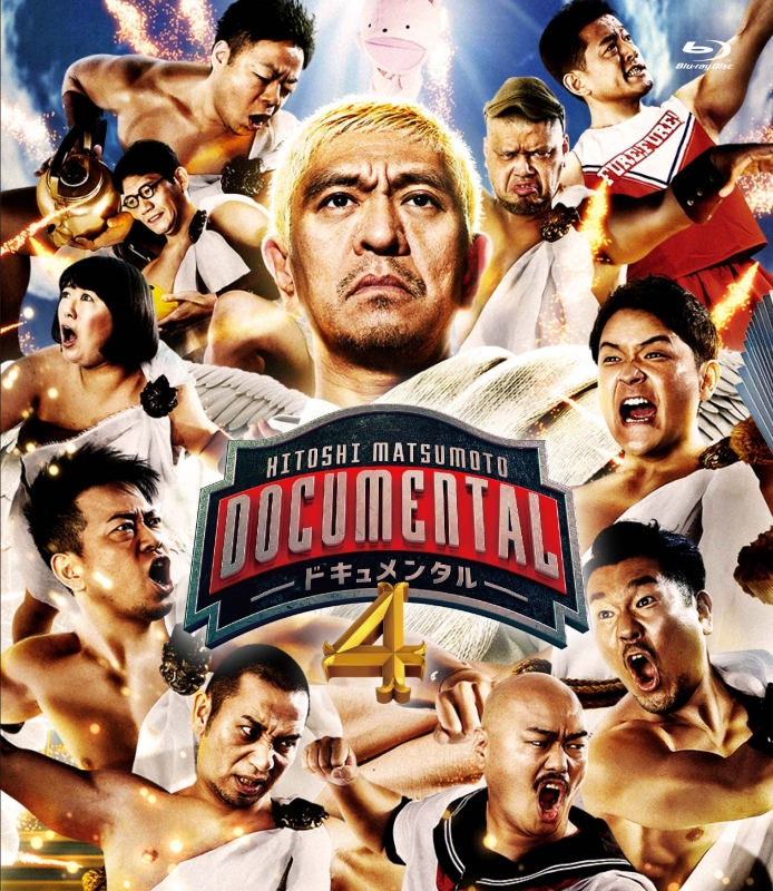 HITOSHI MATSUMOTO Presents ドキュメンタル シーズン4【Blu-ray】