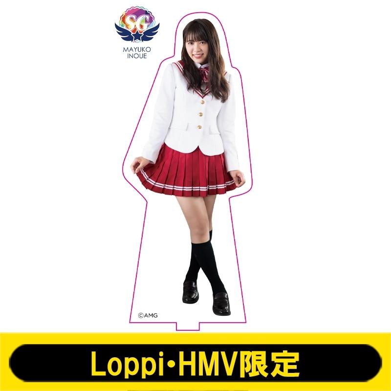 アクリルスタンド 井上真由子【Loppi・HMV限定】
