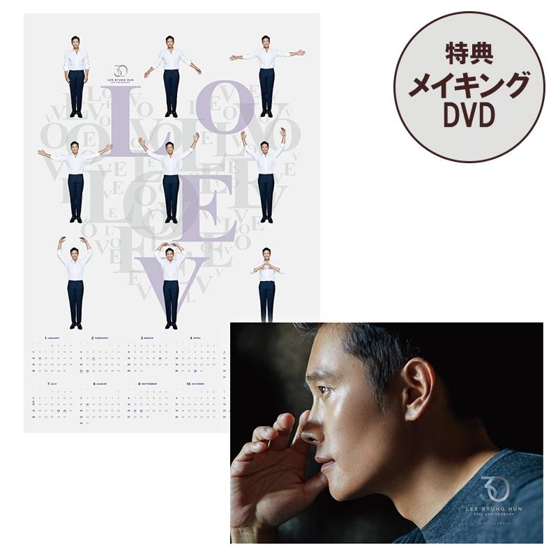 セットc(卓上(週めくり)/ ポスター+dvd)2020年カレンダー