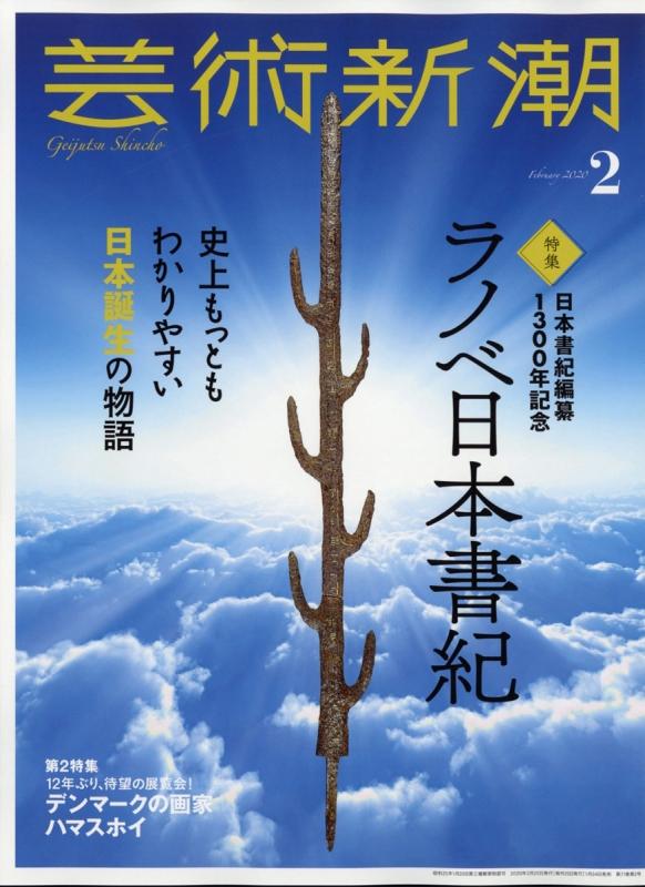 芸術新潮 2020年 2月号【特集:ラノベ日本書紀】