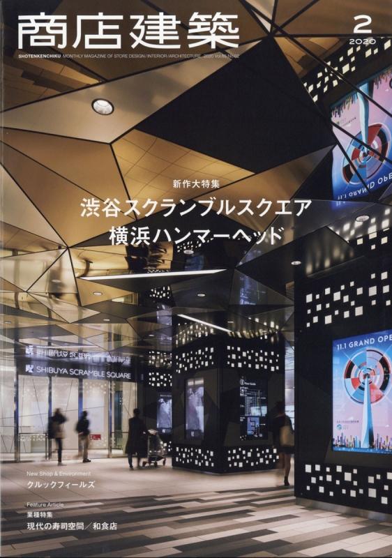商店建築 2020年 2月号