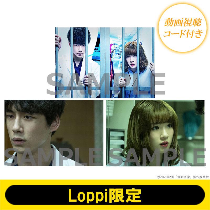 映画『仮面病棟』動画視聴コード付きポストカード3枚セット【Loppi限定】