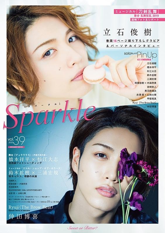 Sparkle Vol.39【表紙:立石俊樹 / 裏表紙:仲田博喜】[メディアボーイムック]