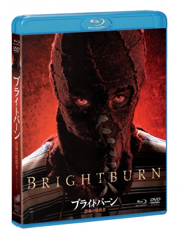 ブライトバーン/恐怖の拡散者 ブルーレイ&DVDセット