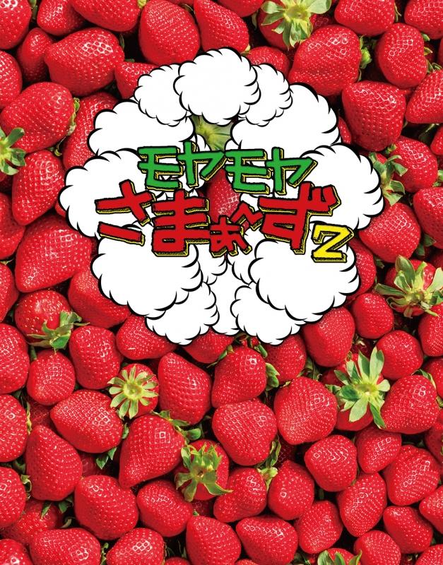 モヤモヤさまぁ〜ず2 Blu-ray BOX(VOL.32、VOL.33)