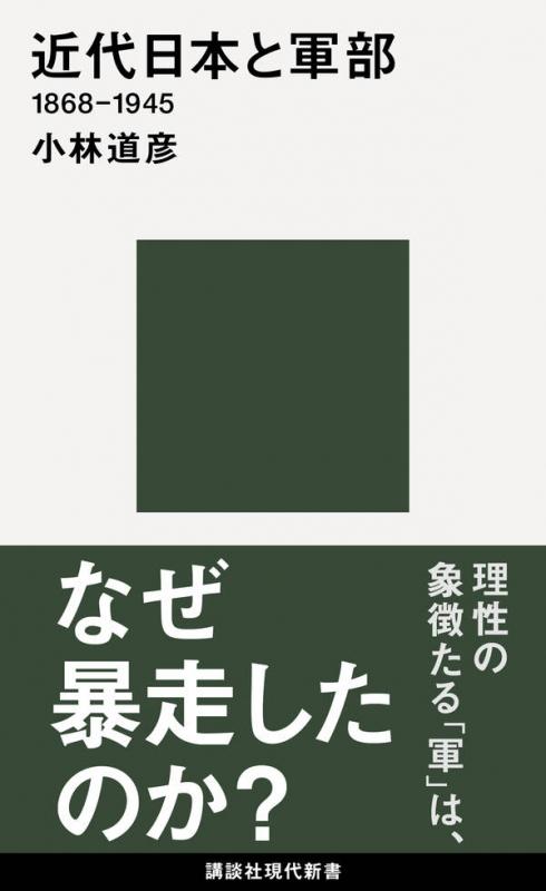 近代日本と軍部 1868‐1945 講談社現代新書