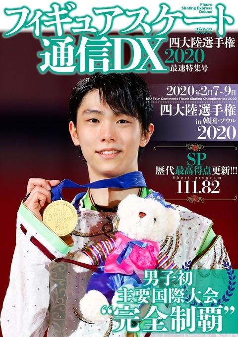 フィギュアスケート通信DX 四大陸選手権2020 最速特集号
