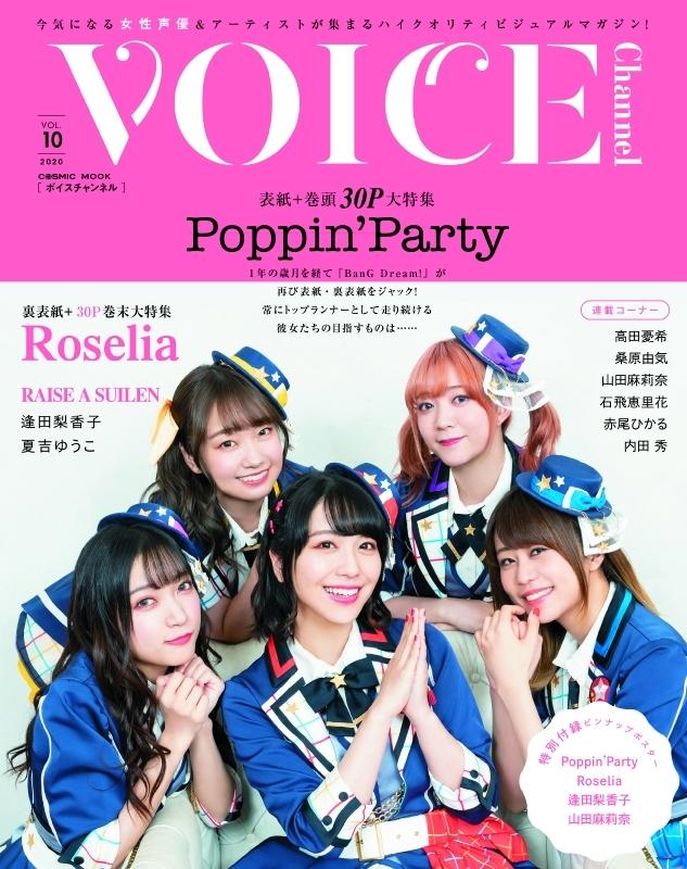VOICE Channel Vol.10 コスミックムック