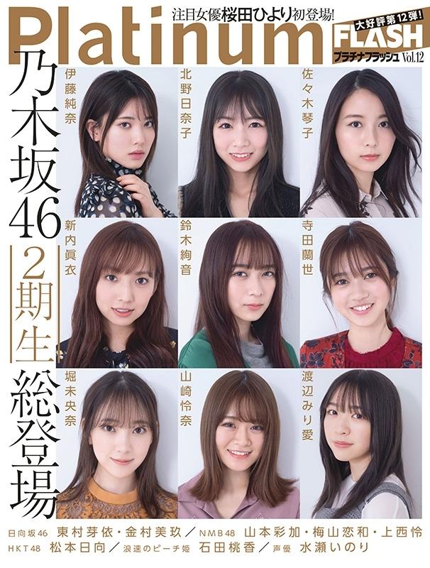 Platinum FLASH Vol.12【表紙:乃木坂46 2期生】[光文社ブックス]
