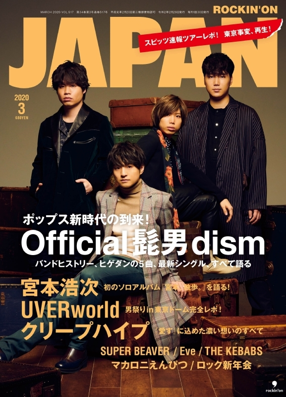 ROCKIN' ON JAPAN (ロッキング・オン・ジャパン)2020年 3月号 【表紙:Official髭男dism】