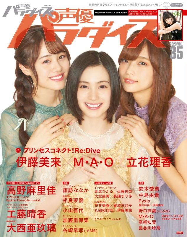 声優パラダイスR Vol.35 AKITA DXシリーズ