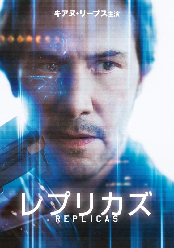 レプリカズ【DVD】