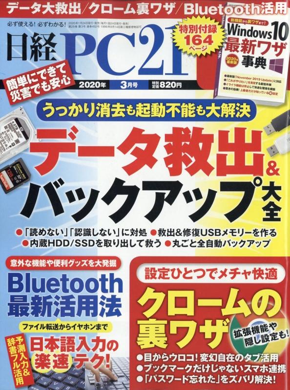 日経PC21(ピーシーニジュウイチ)2020年 3月号