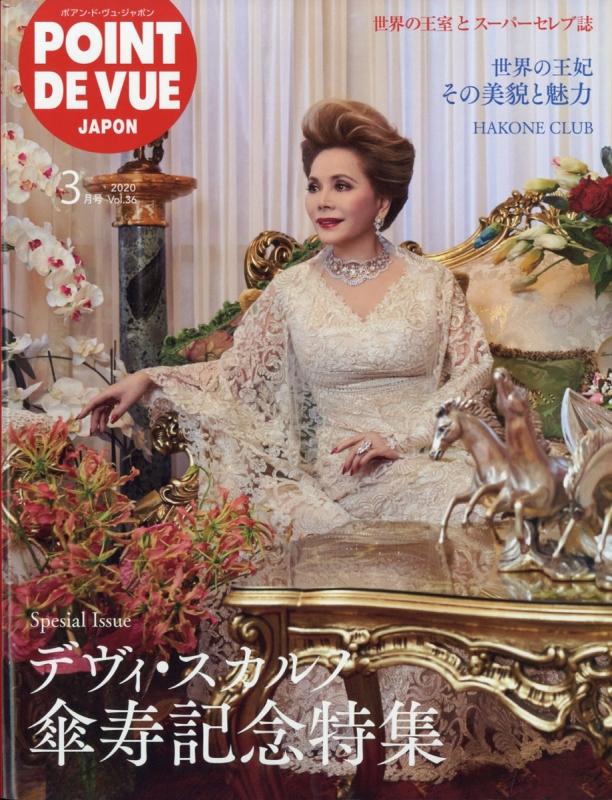 Point De Vue Japon Ýアン É ôュ ¸ャポン 2020å¹´ 3月号 Point De Vue Japon編集部 Hmv Books Online 181270320