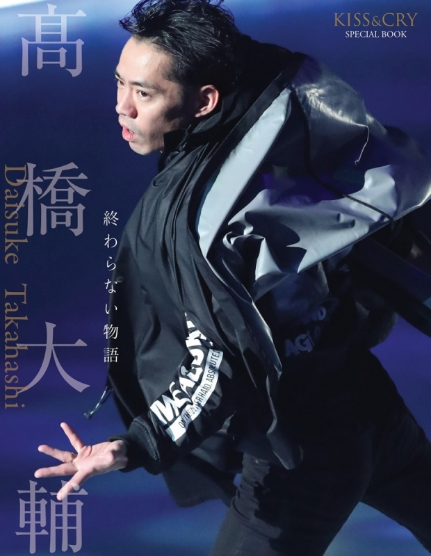 KISS & CRY SPECIAL BOOK 高橋大輔 終わらない物語 TOKYONEWS MOOK