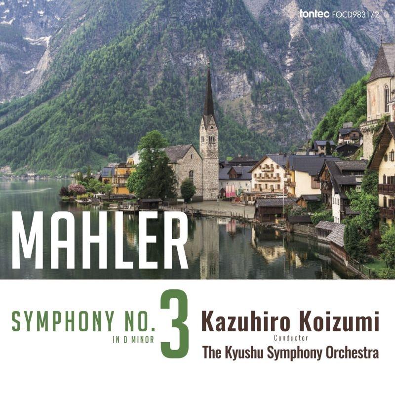 交響曲第3番 小泉和裕&九州交響楽団、九響合唱団、清水華澄(2CD)