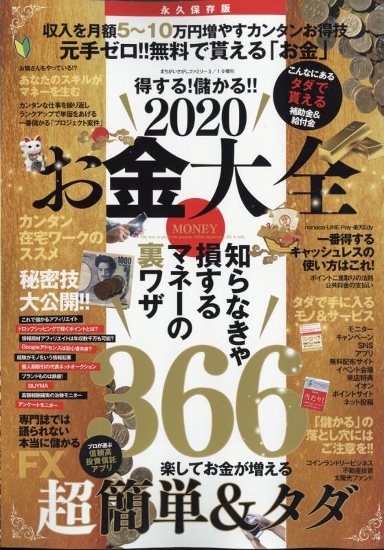 得する!儲かる!! 2020お金大全 まちがいさがしファミリー 2020年 3月号増刊