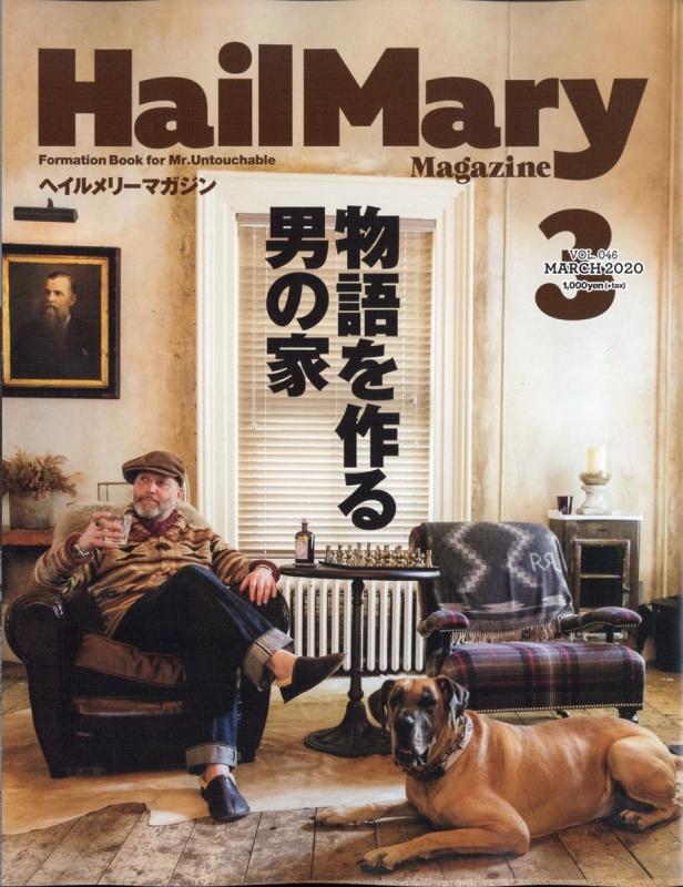 Hail Mary Magazine (ヘイルメリーマガジン)2020年 3月号