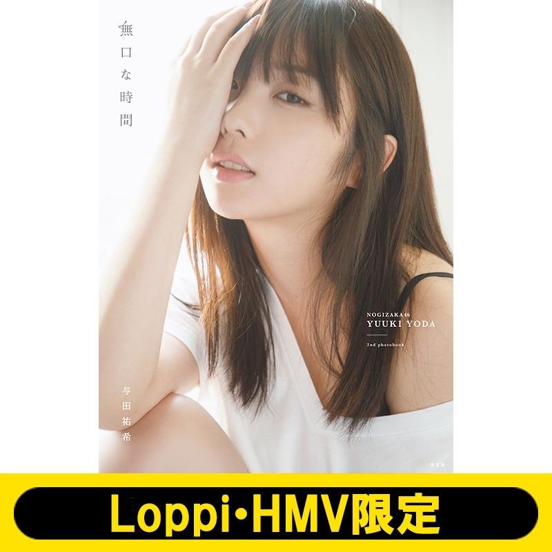 与田祐希2nd写真集(仮)Loppi・hmv限定カバー版