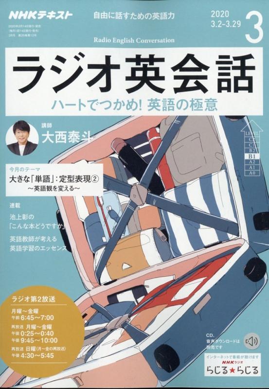 NHKラジオ ラジオ英会話 2020年 3月号 NHKテキスト