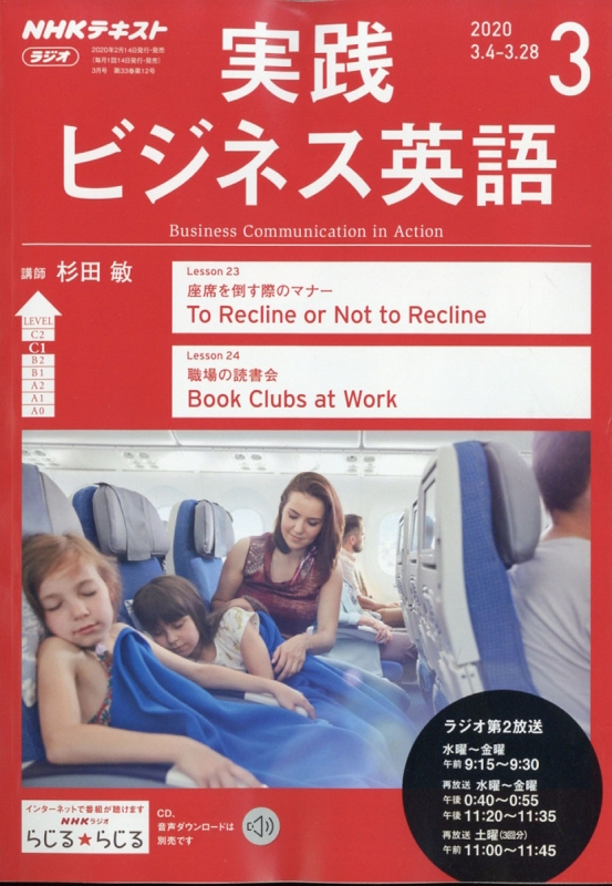 NHKラジオ 実践ビジネス英語 2020年 3月号 NHKテキスト