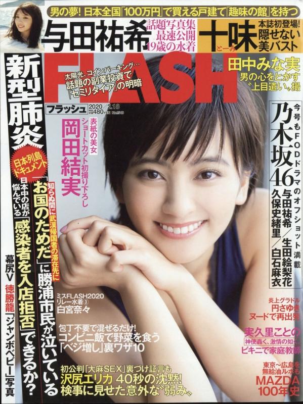 FLASH (フラッシュ)2020年 2月 18日号