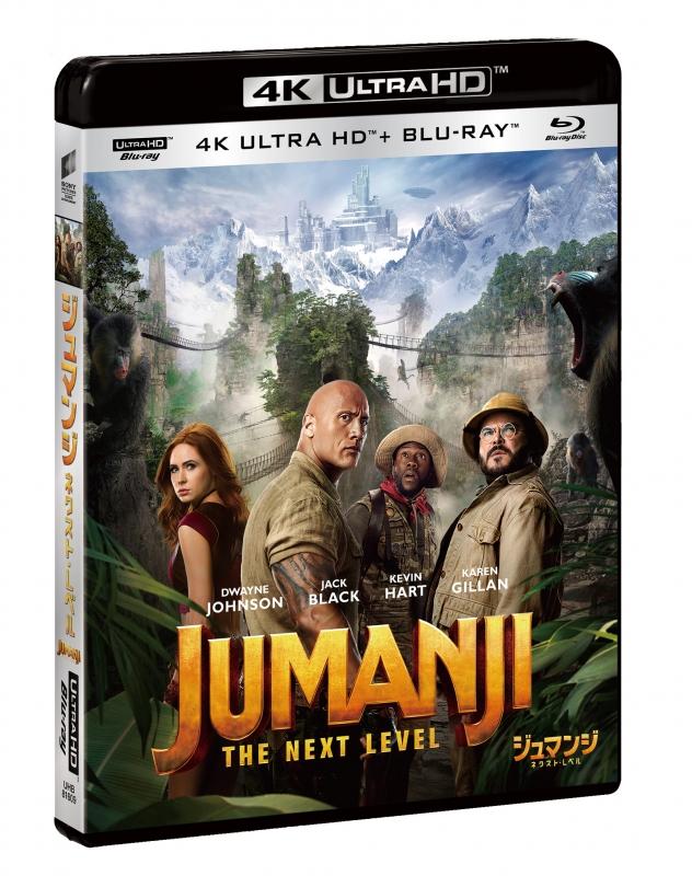 ジュマンジ/ネクスト・レベル 4K ULTRA HD & ブルーレイセット