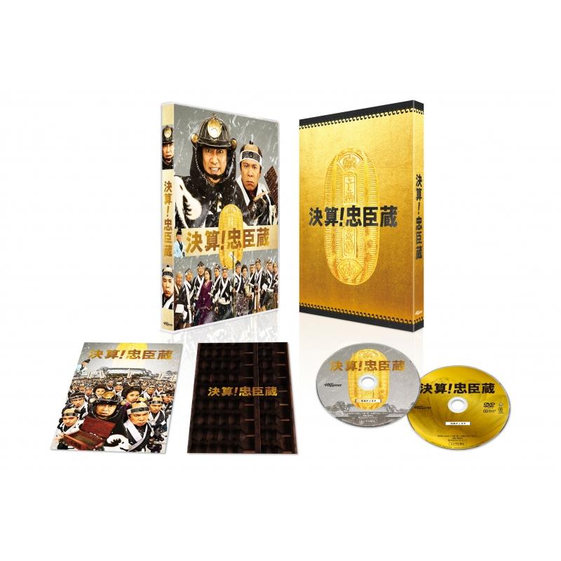 決算!忠臣蔵 豪華版【DVD】