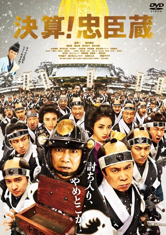 決算!忠臣蔵【DVD】