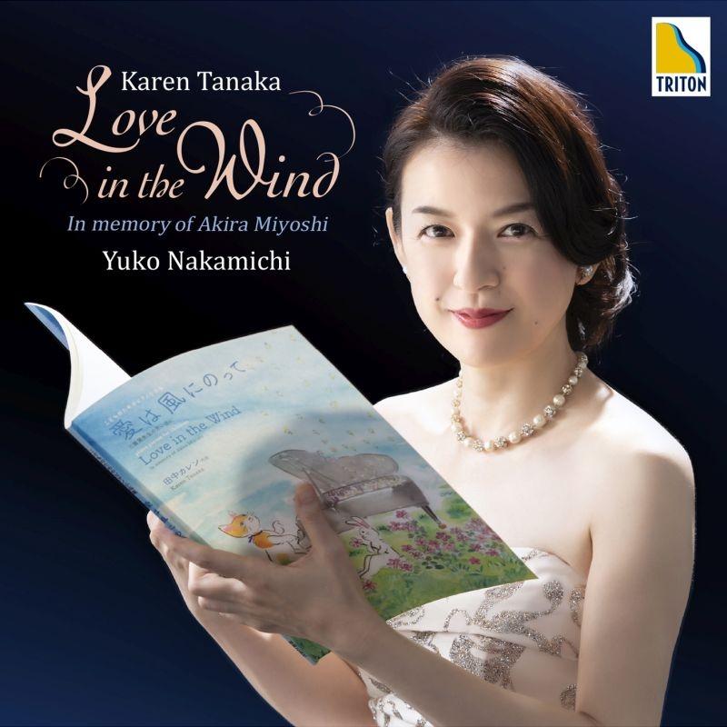 こどものためのピアノ小品集『愛は風にのって』 仲道祐子