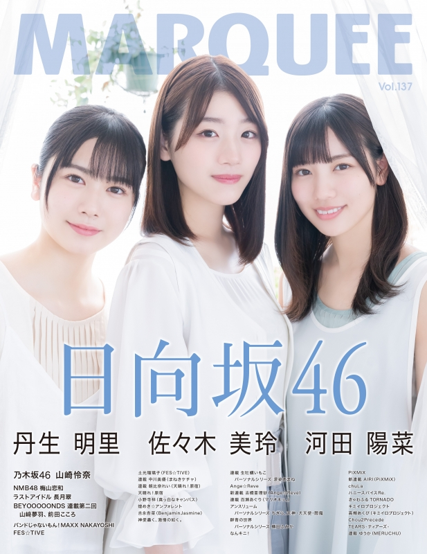 MARQUEE Vol.137【表紙:丹生明里、佐々木美玲、河田陽菜】