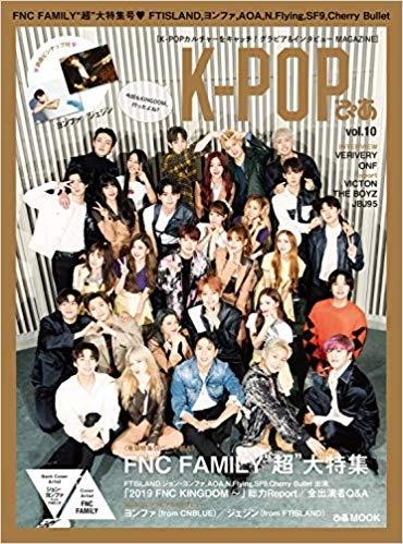 "K-POPぴあ vol.10 FNC FAMILY""超""大特集号[ぴあムック]"