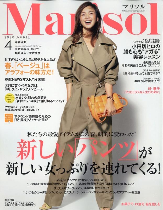 Marisol (マリソル)2020年 4月号