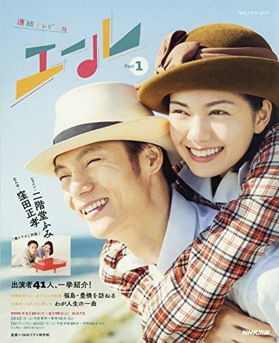 連続テレビ小説 エール Part1[NHKドラマ・ガイド]