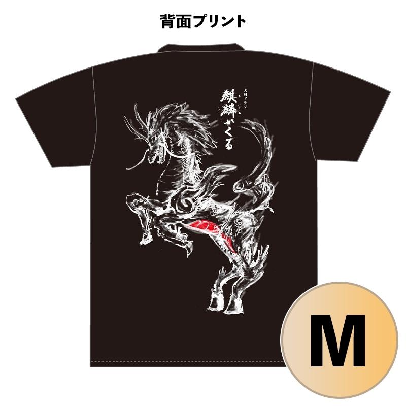 麒麟Tシャツ 黒(M)/ ドラマ『麒麟がくる』
