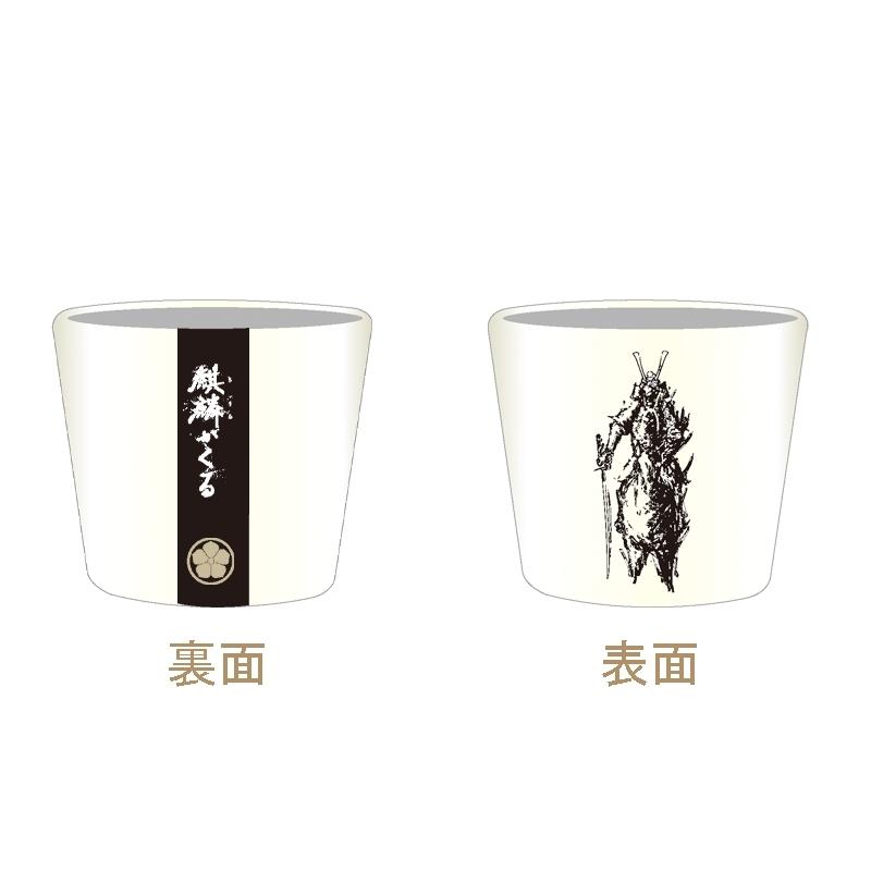 陶器湯呑み / ドラマ『麒麟がくる』