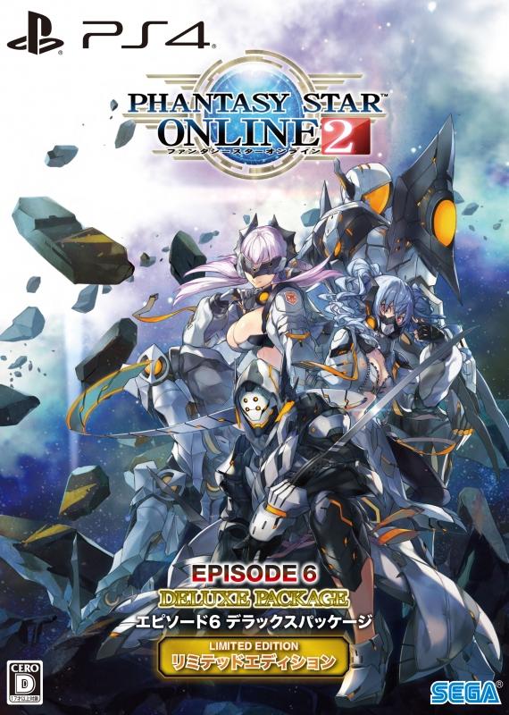 【PS4】ファンタシースターオンライン2 エピソード6 デラックスパッケージ リミテッドエディション